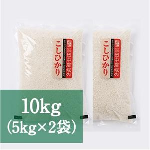 鳥取県産コシヒカリ玄米 10kg