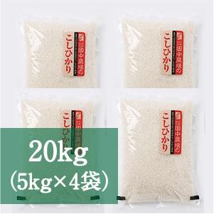鳥取県産コシヒカリ玄米 20kg