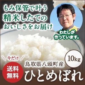 【送料無料】鳥取県産ひとめぼれ白米10kg