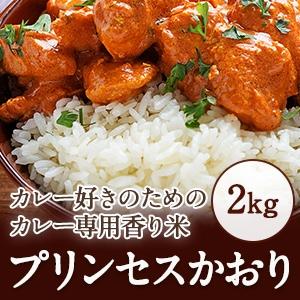 カレー専用米プリンセスかおり 2kg
