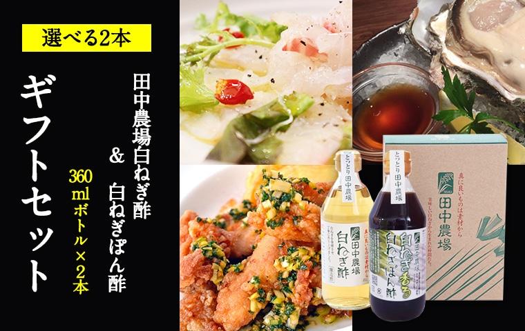 白ねぎ酢・白ねぎぽん酢選べる2本ギフトセットメインイメージ