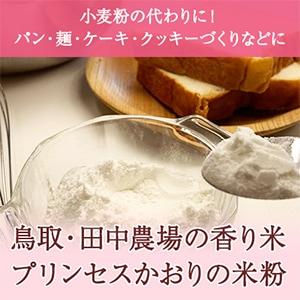 香り米プリンセスかおりの米粉