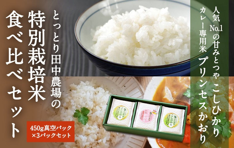 特別栽培米食べ比べセットメインイメージ