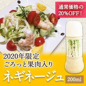 2020年限定ネギネージュ200mlボトル【白ねぎの甘みと酸味が際立つフレンチソース&ドレッシング】