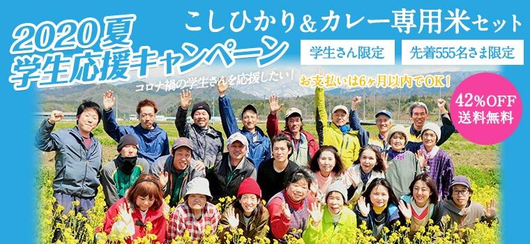 【学生応援!】学生限定:田中農場のお米6kgセット(こしひかり4kg+カレー専用米2kg)送料無料
