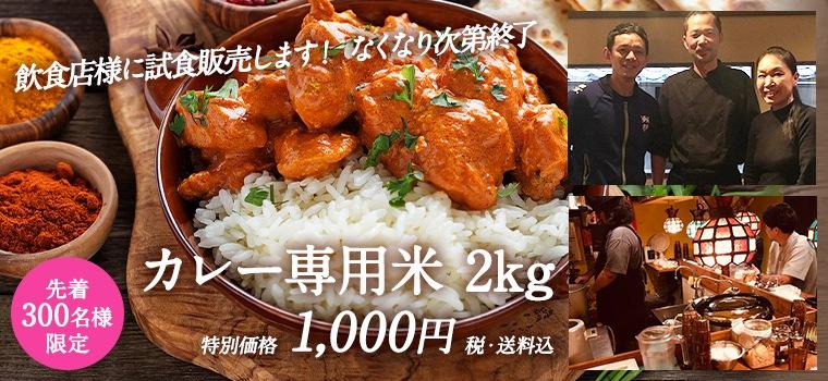 飲食店向け特別特価試食販売:先着300店舗「カレー専用米プリンセスかおり2kg 1000円(税・送料込)」