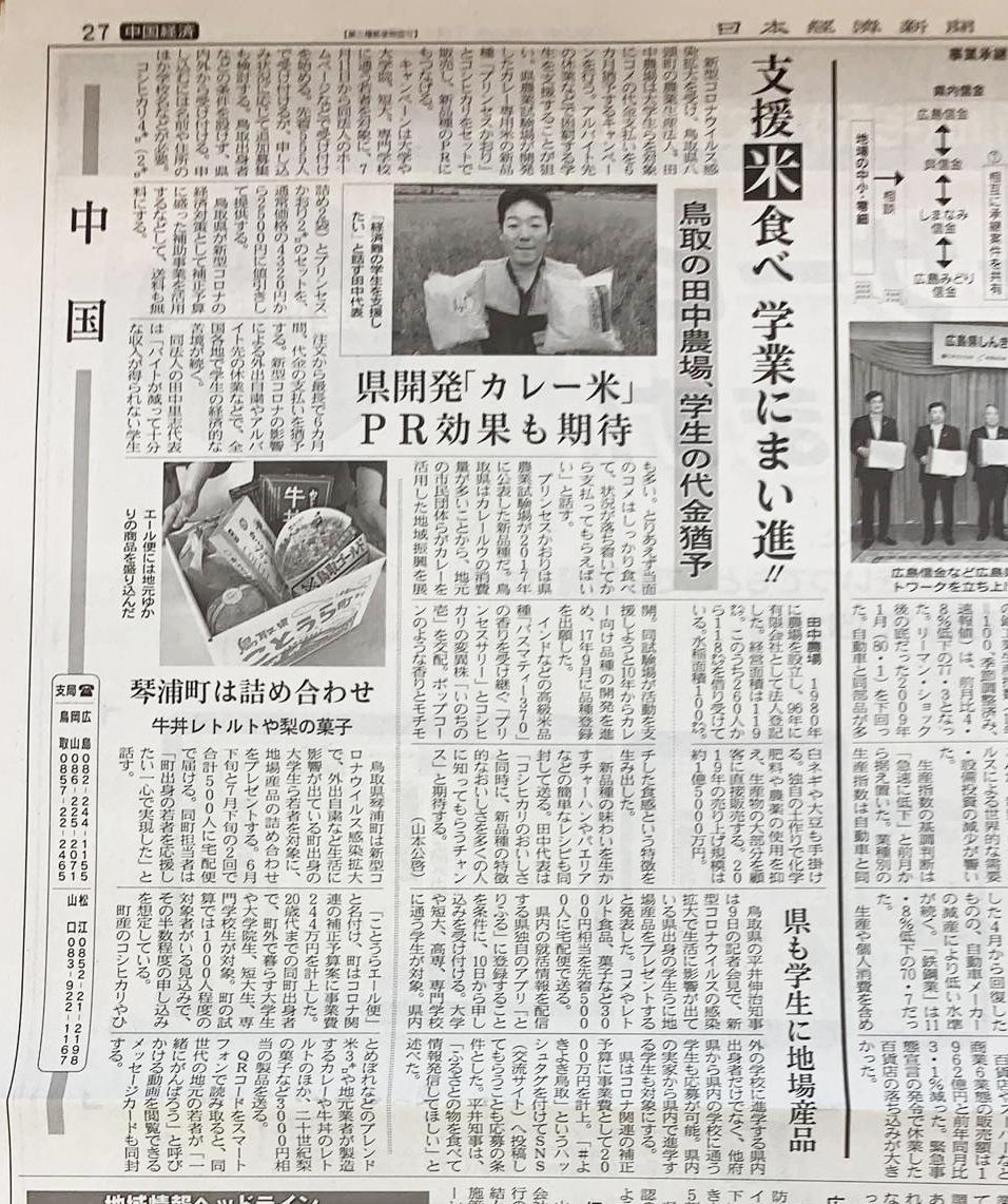 田中農場学生応援キャンペーンを日経新聞にて取り上げていただきました