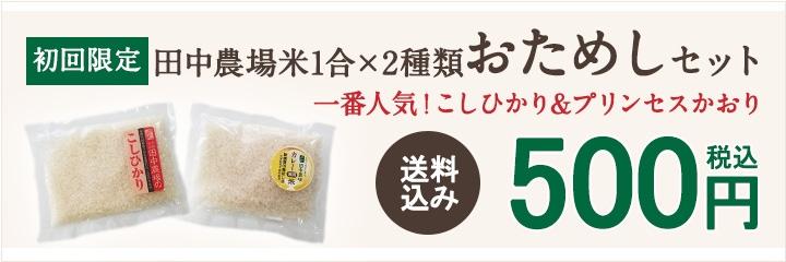 田中農場米おためしセット500円はこちら