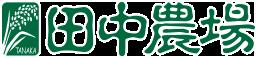 田中農場ロゴ