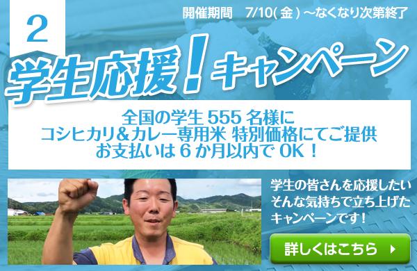 田中農場の学生応援キャンペーン!全国の学生555名様にコシヒカリ&カレー専用米 特別価格にてご提供。お支払いは6か月以内でOK!
