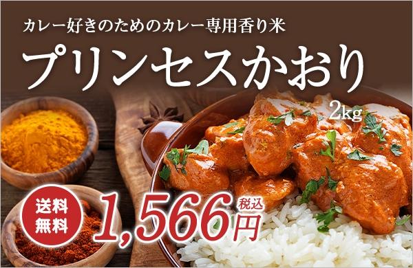 鳥取県八頭町の田中農場プリンセスかおり2kg