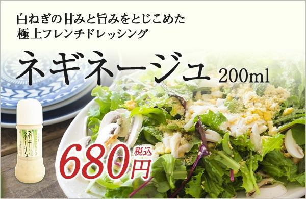 田中農場・白ねぎを使ったフレンチドレッシングネギネージュ200ml