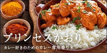 カレー専用米プリンセスかおり5kg
