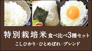 特別栽培米おためし3種セットへのバナー