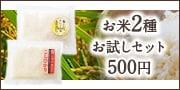 おためし500円セット