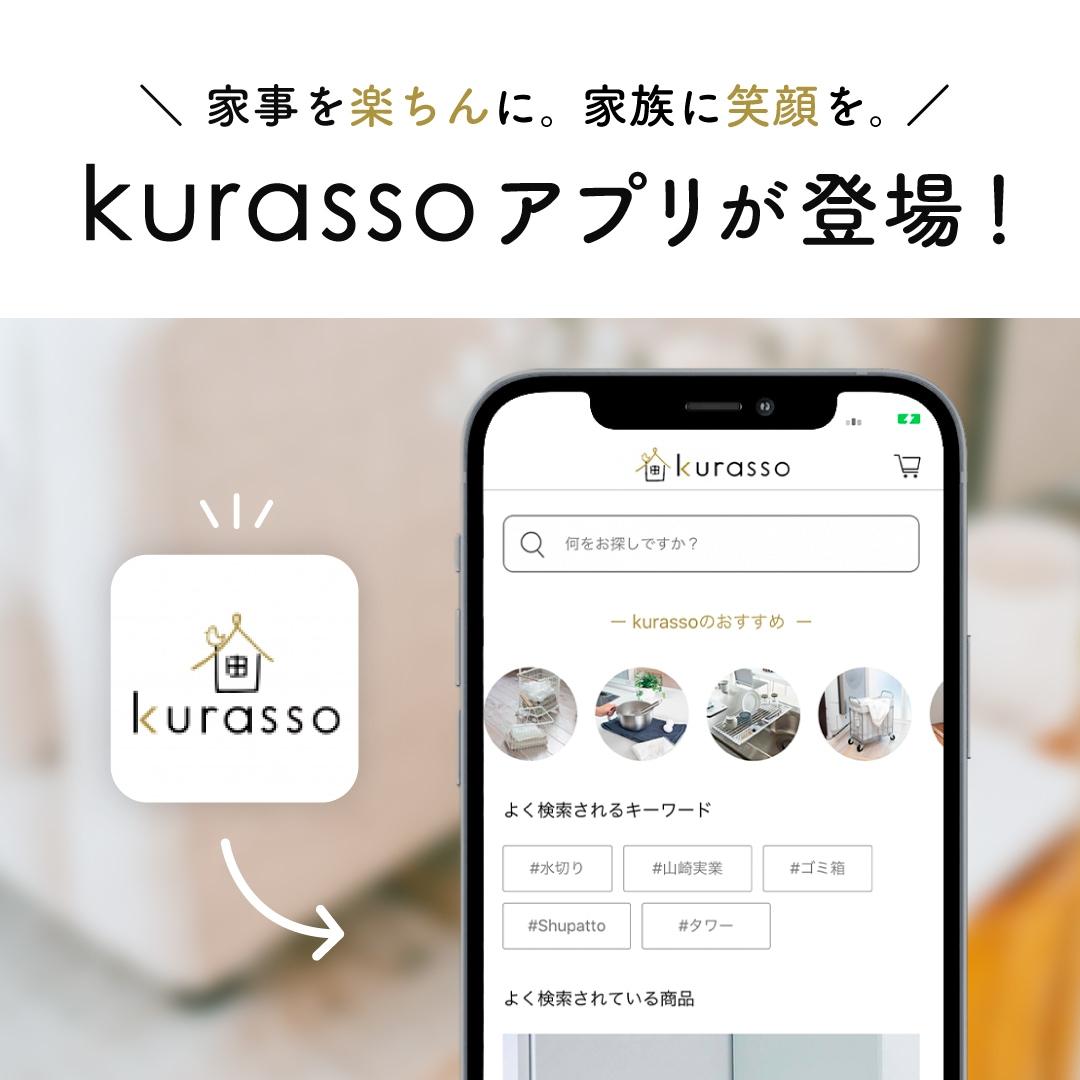 kurasso app