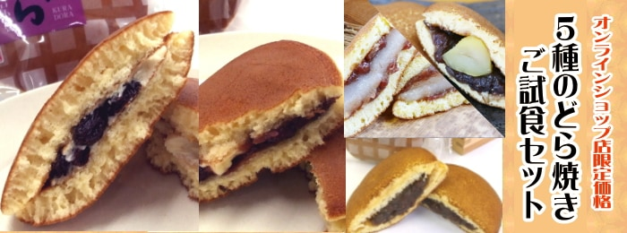 オンラインショップ限定,季節限定,蔵どら,栗,餠,バターあん,レーズンチョコどら焼き