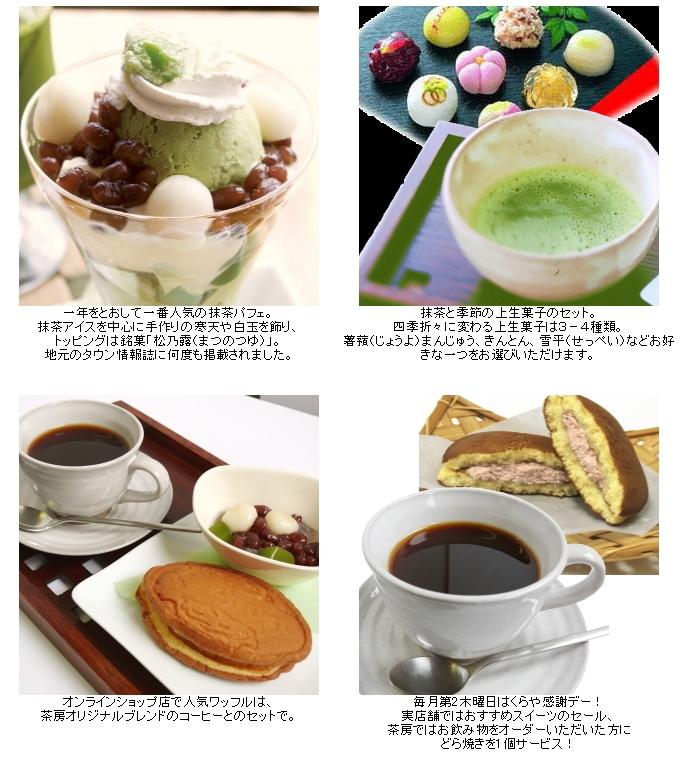 くらや茶房の人気の定番メニュー