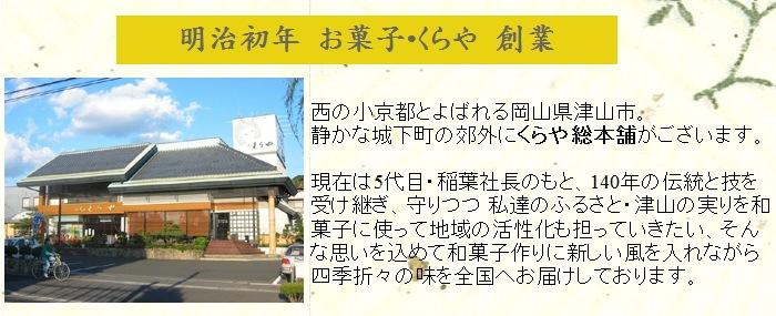 岡山県,津山市,和菓子,くらや,稲葉