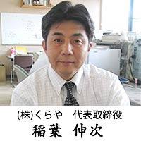 (株)くらや 代表取締役 稲葉伸次