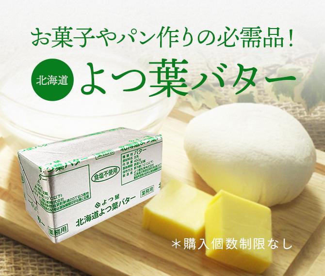 よつ葉バター