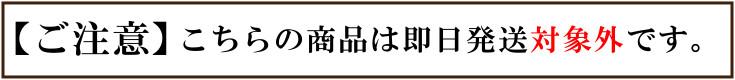 """""""即日発送対象外"""