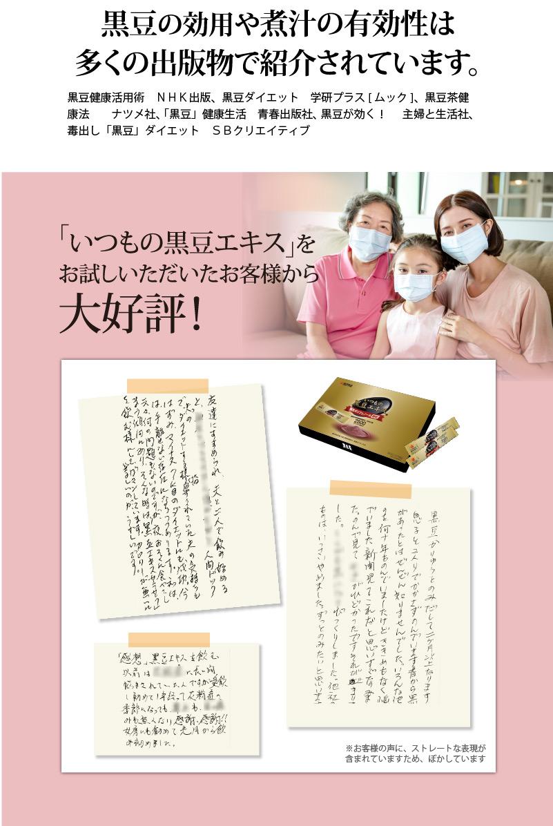 黒豆の効用や煮汁の有効性は 多くの出版物で紹介されています。