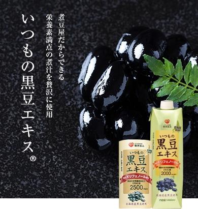 専門店だからできる栄養素満点の出汁を贅沢に使用 いつもの黒豆エキス