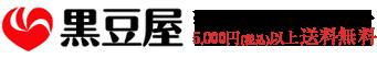 黒豆屋 菊池食品の公式通販サイト 5,000円(税込)以上送料無料