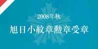 2008年秋 旭日小紋章勲章受章