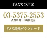 FAXでの注文 000-000-000 受付時間:24時間受付 FAX用紙ダウンロード