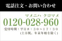 電話注文・お問い合わせ 0120-028-960 受付時間:平日8:30〜17:30