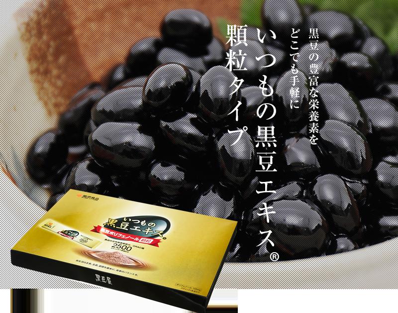 いつもの黒豆エキス 顆粒タイプ