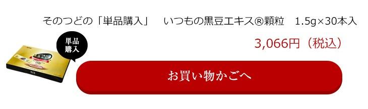 「単品購入」 いつもの黒豆エキス®顆粒 1.5g×30本入 3,066円(税込)