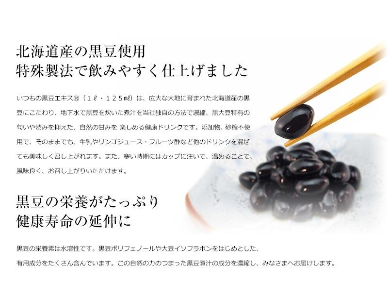 北海道産の黒豆使用、特殊製法で飲みやすく仕上げました。栄養がたっぷり溶けたエキス、毎日の健康サポートに。