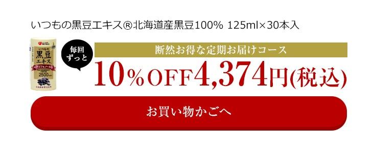 いつもの黒豆エキス®北海道産黒豆100% 125ml×30本入 断然お得な定期お届けコース 10%OFF4,374円(税込)