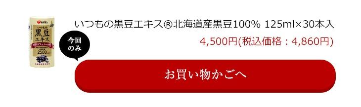 いつもの黒豆エキス®北海道産黒豆100% 125ml×30本入 4,500円(税込価格:4,860円)