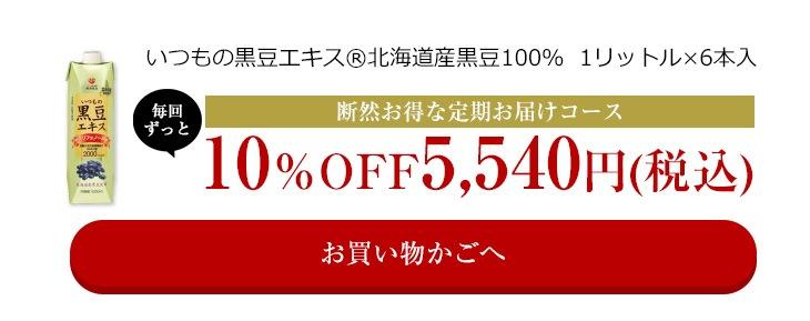 いつもの黒豆エキス®北海道産黒豆100%  1リットル×6本入 断然お得な定期お届けコース 10%OFF5,540円(税込)