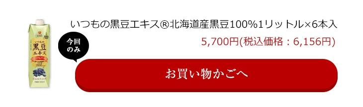 いつもの黒豆エキス®北海道産黒豆100%1リットル×6本入 5,700円(税込価格:6,156円)