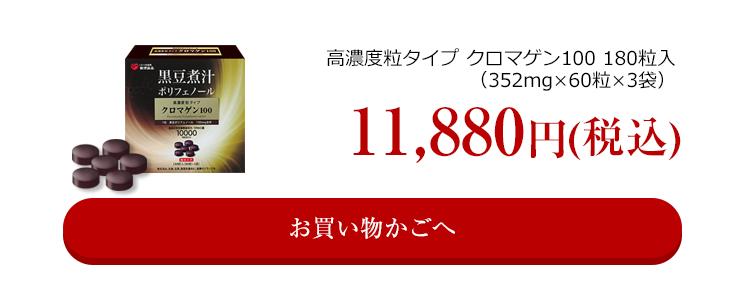 高濃度粒タイプ クロマゲン100180粒入(352mg×60粒×3袋)11,880円(税込)