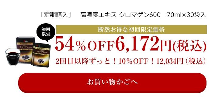 「定期購入」 高濃度エキス クロマゲン600 70ml×30袋入 黒豆のパワーを体感!特別価格でさ2箱まで54%OFF6,172円(税込) 2回目以降ずっと!10%OFF!12,034円(税込)