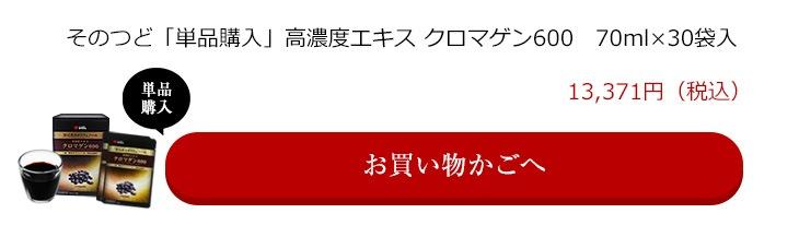 「単品購入」 高濃度エキス クロマゲン600 70ml×30袋入 13,371円(税込)