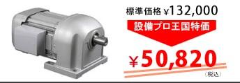 三菱電機GM-SP-0.75KW-1/30の商品ページはこちらをクリック