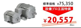 日立産機システム0.75KW-TFO-LK-4Pの商品ページはこちらをクリック