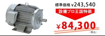 三菱電機SF-PR-5.5KW-2Pの詳細ページはこちらをクリック