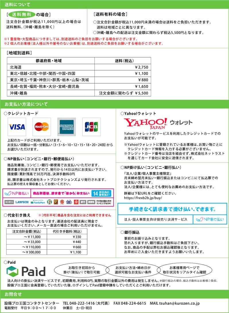 通販サイト設備プロ王国は税込11000円以上のご注文で送料無料です