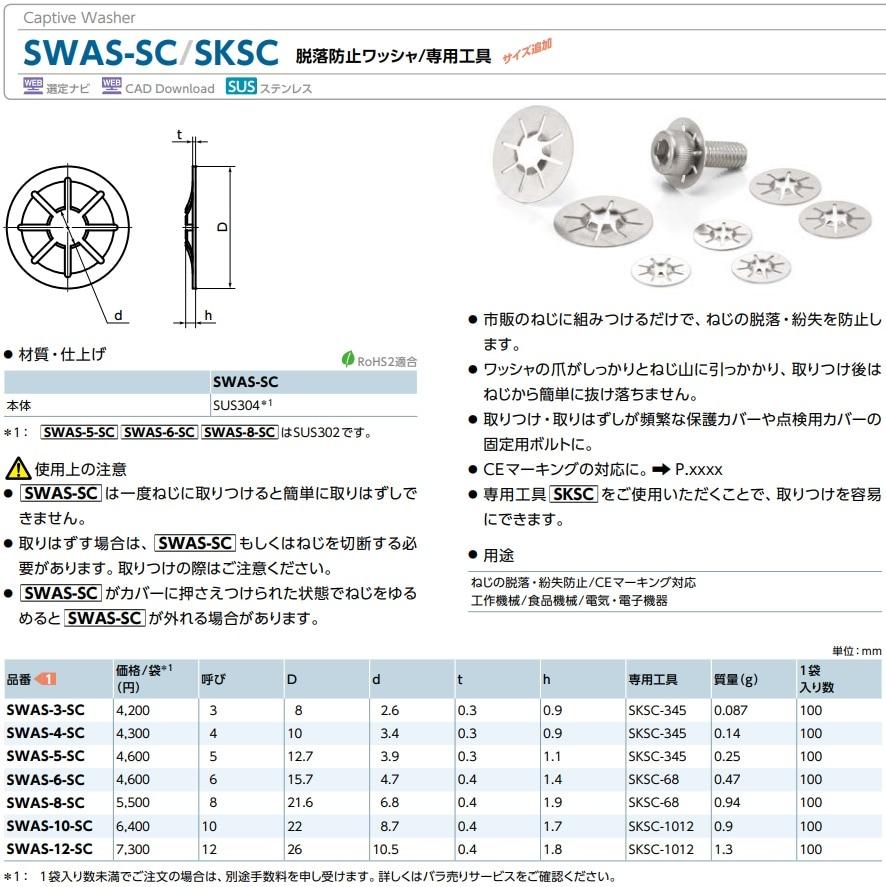 鍋屋バイテック脱落防止ワッシャSWAS-SC/SKSC