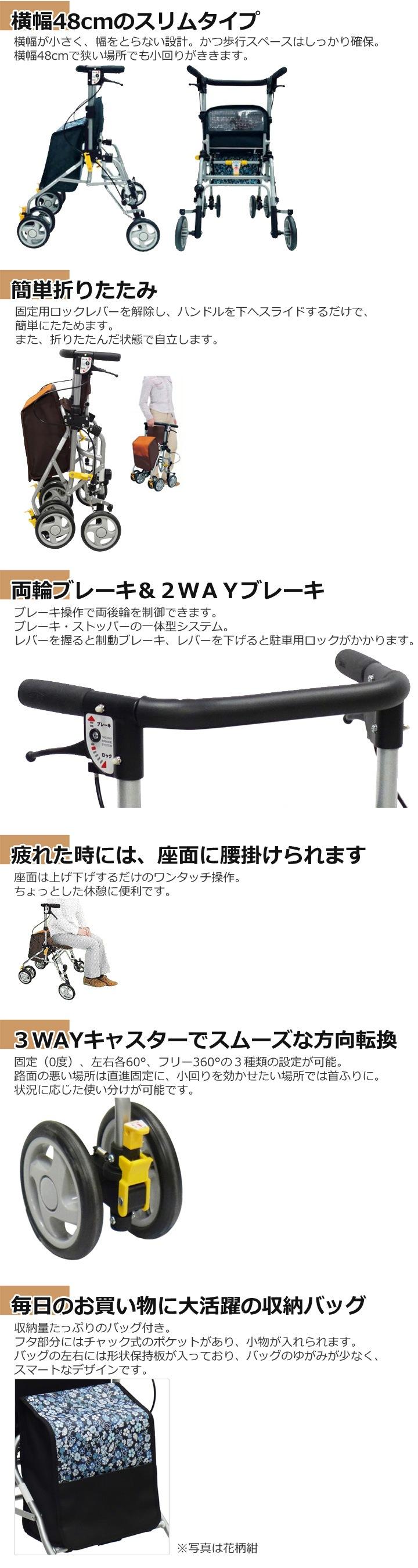 四輪歩行車シンフォニーSPスリムの機能説明