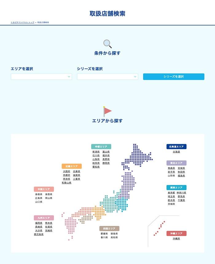 くるピタ公式サイト「取扱店舗検索」