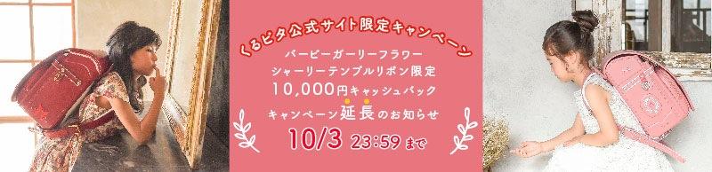 新規会員登録+60000円以上の購入で1万円分の図書カードプレゼント 2021年8月1日までの期間限定キャンペーン